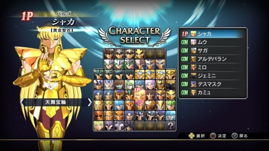 saint seiya brave soldiers menu selection personnages