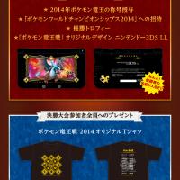 Tournoi pokémon DS