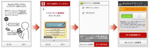 Première application Nintendo