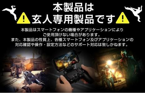 Comment jouer avec votre DualShock 4 en toute confiance ?