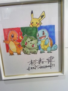 Pokémon center galerie d'art