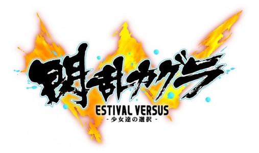 Senran Kagura Estival Versus logo