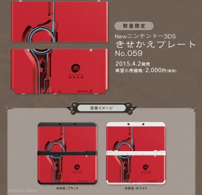 Coque New 3DS Xenoblade Chronicles