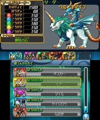 Puzzle & Dragons Z (5)