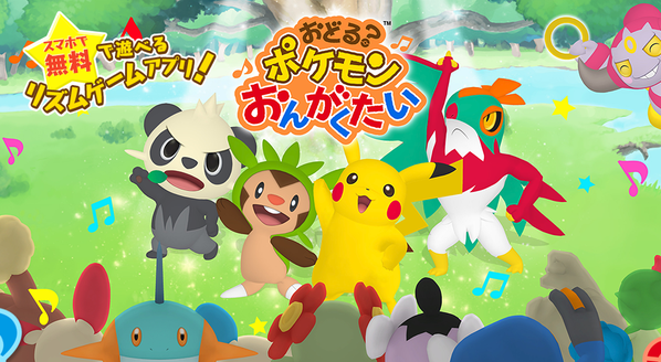 Dance! Pokemon Band