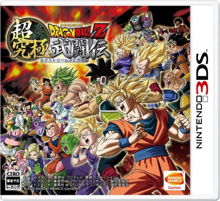 Dragon Ball Z - Extreme Butoden jaquette