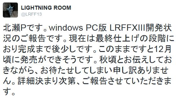 Lightning Returns - Final fantasy XIII Twitter