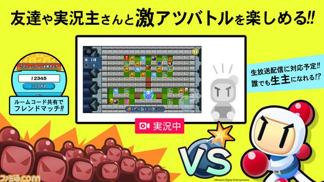 Taisen! Bomberman mobile