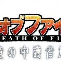 Breath of Fire 6 logo japonais