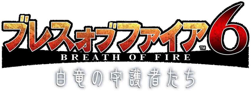 Breath of Fire 6 logo japonais