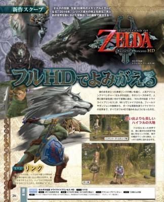 Page 1 de Famtisu consacré à Twilight Princess HD