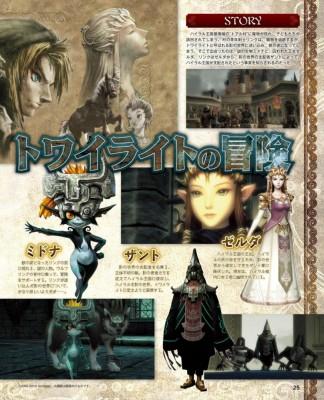 Page 2 de Famtisu consacré à Twilight Princess HD