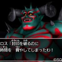 Boss optionnel dans dragon quest VIII