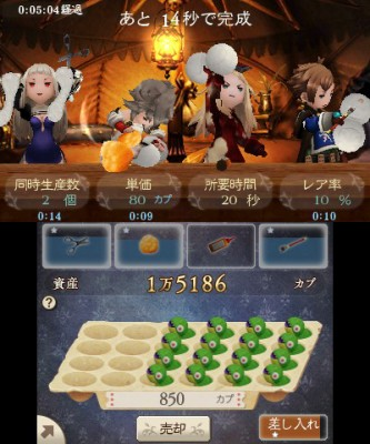 Bravely Second End Layer fabrication de poupées