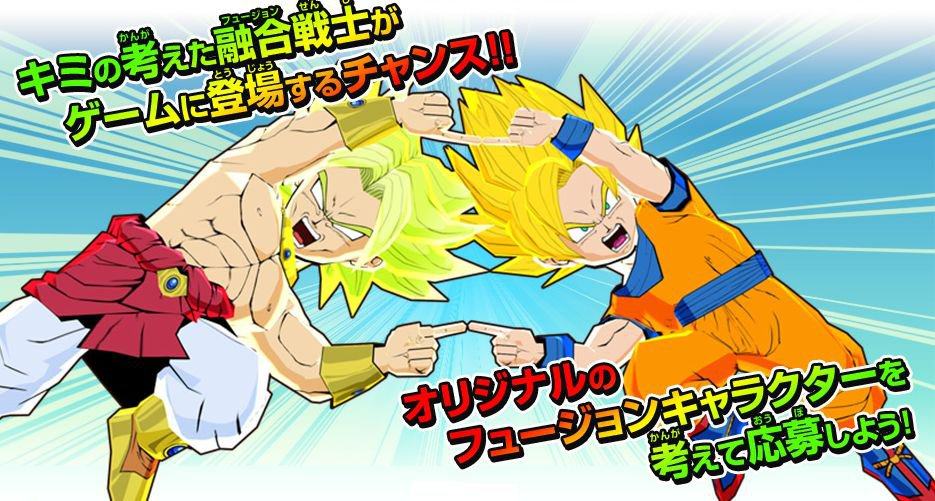Dragon Ball Project Fusion Broly et Goku fusionnent