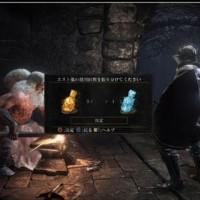Dark Souls III Objets Echange