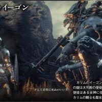 Dark Souls III Statue
