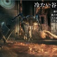 Dark Souls III Boss