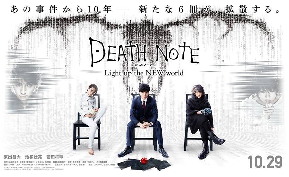 Bannière Death Note Light up the NEW world