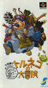 Torneko no Daibôken: Fushigi no Dungeon