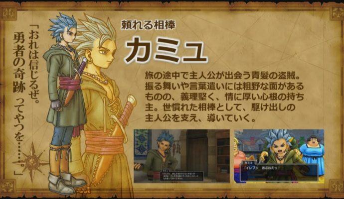 Dragon quest XI Camus