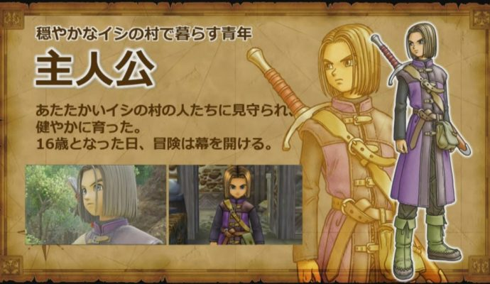 Dragon Quest XI personnage non-nommé