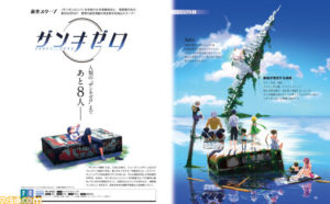 La couverture du Famitsu annonçant le projet de Spike Chunsoft : Zanki Zero