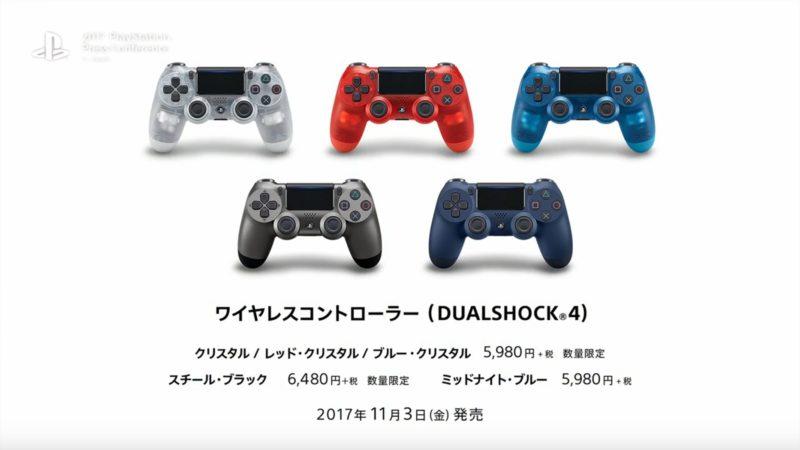 TGS 2017 manettes PlayStation 4 couleurs différentes