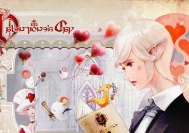 final fantasy xiv Valention