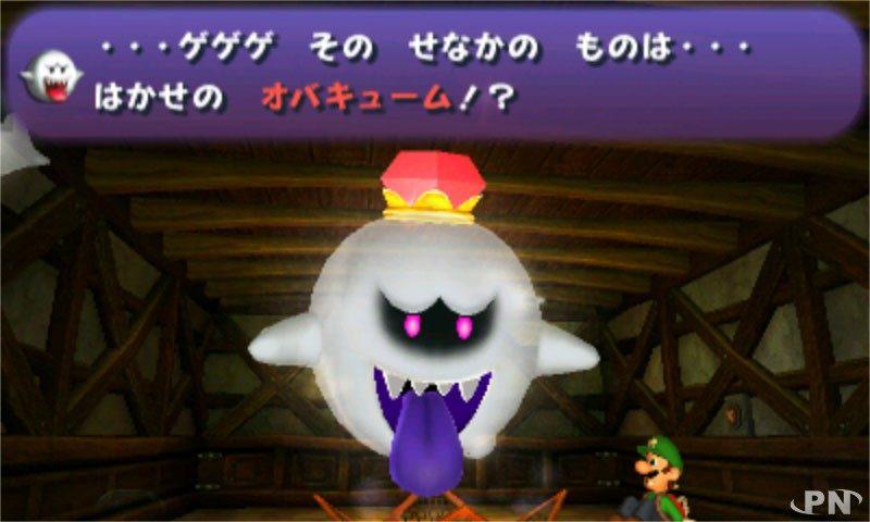Luigi's Mansion - l'antagoniste