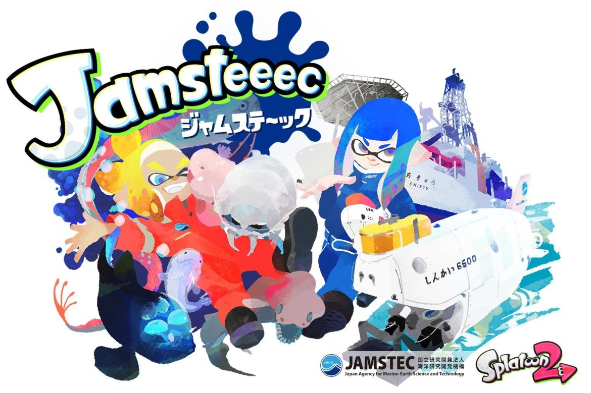 02 - Splatoon 2 x jamstec