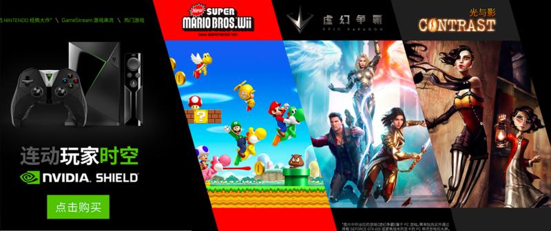 Nintendo - Mario dans une pub pour la Shield