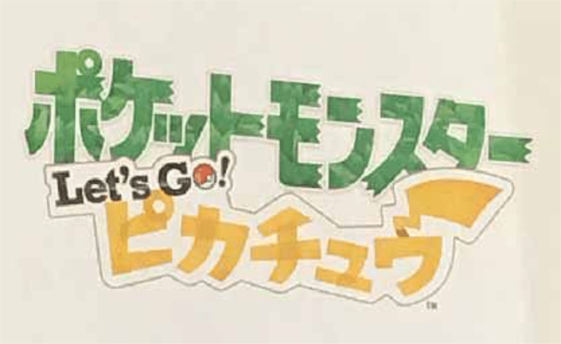 Pokémon Switch - Pokémon Let's Go Pikachu