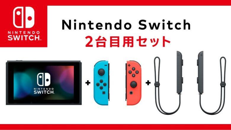 Switch - la démo de l'offre sans dock