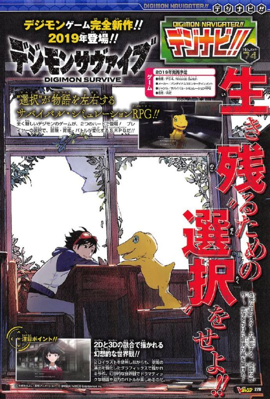 Digimon Survive - scan Weekly Jump 228