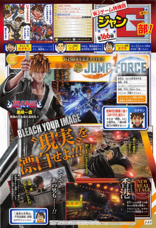 Jump Force Weekly Jump