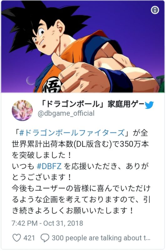 Dragon Ball FighterZ - Tweet annonce