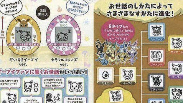 Tamagotchi Pokémon - Évoli