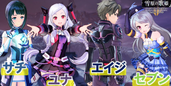 Sword Art Online nouveaux personnages dans le prochain dlc