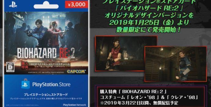 esident evil 2 remake costumes classiques 98 pub japon