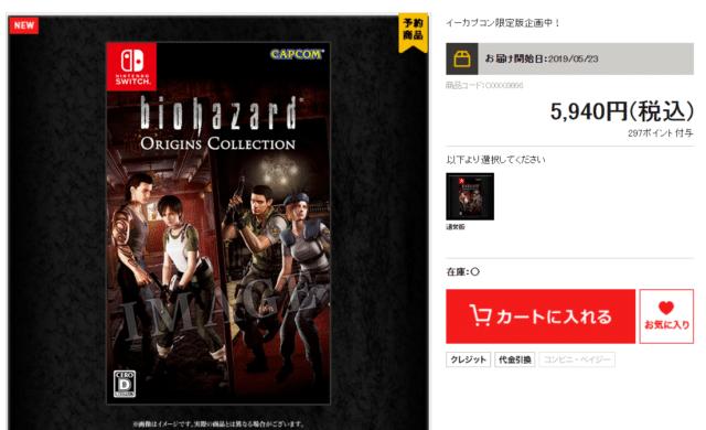 Resident Evil Origins Collection - la jaquette japonaise