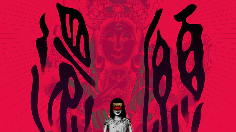 devotion test image une