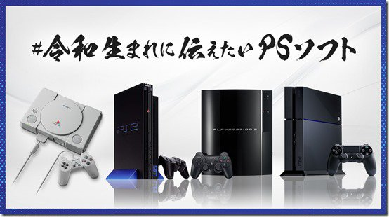 Sony PlayStation Heisei Reiwa