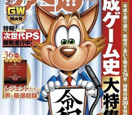 Couverture Famitsu Top 20 Heisei