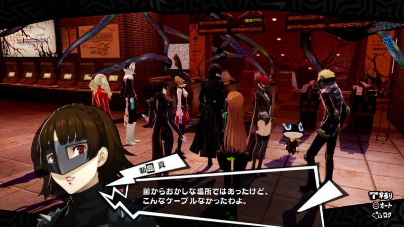 persona 5: the royal - Phantom thieves