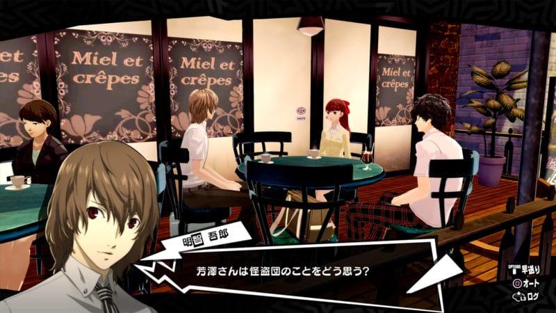 persona 5: the royal - salon de thé