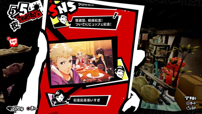 persona 5: the royal - conversation sms
