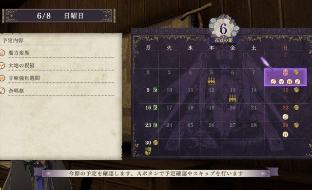 Fire Emblem: Three Houses - calendrier