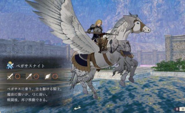 classe-knight pegasus-fire-emblem-switch