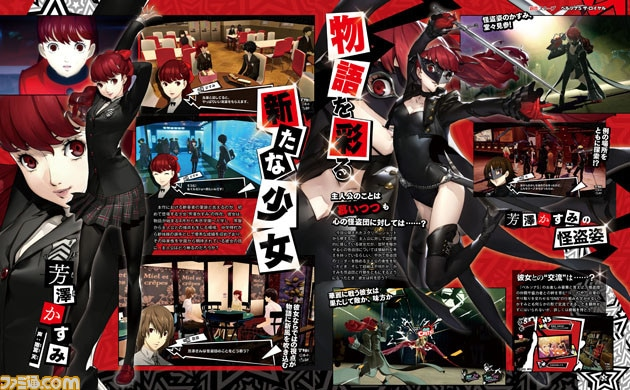 Famitsu page 2 persona 5 royal